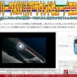 『日産アラウンドビューモニター(2)/エコレボ(III)』の画像