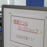 『開運DWS2011@東京レポート』の画像