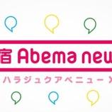 『【出演】AmebaTV 原宿アベニュー』の画像