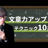 『イケハヤ大学 2020.2.29公開「【プロによる文章講義】文章力がすぐに上がるテクニック10選」をみて』の画像