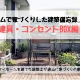 『【建具・コンセントBOX編】  タマホームで家づくりした建築備忘録_12 #22』の画像