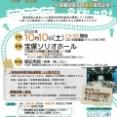 【宝塚学検定セミナー】合格への第一歩