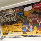 『もう始まるぞ!浜松で一番早い「えんてつビアバイキング」が5/8(月)より始まるぞー! - 2017/5/8~9/17』の画像