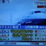 『【LUV】サウスウエスト航空が2019年第1四半期決算を発表!次期見通し良好で株価は上昇!』の画像
