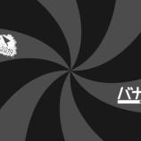 『【乃木坂46】発売日いつ!?乃木中テロップが『バナ撮』になってるwwwwww』の画像