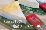 私市駅のすぐ横!「kuu cafe」の絶品チーズケーキをテイクアウト[交野のお店一品紹介]