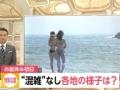【画像】ニュースにエッチな女wwwww