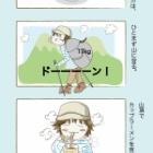 『やまぞらのあお 4コマ漫画 【この世で一番のカップラーメンの食べ方】』の画像