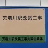 『天竜川駅が改築工事中!駅舎が新しくなる上に南口まで出来ちゃうらしいぞ!!』の画像