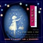『「星に願いを」』の画像