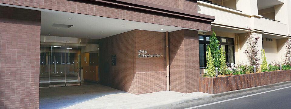 横浜市別所地域ケアプラザブログ イメージ画像