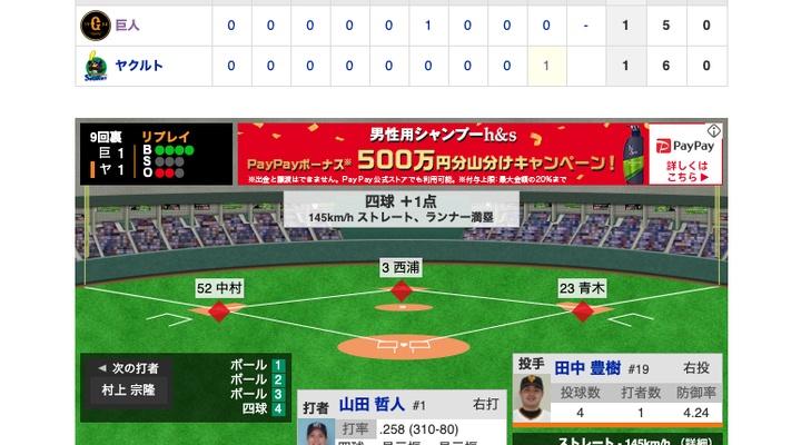 【動画】<巨人×ヤクルト> 9回裏2アウト満塁で田中豊樹が押し出し…【巨1-1ヤ】