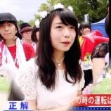 『【欅坂46】長濱ねるが高校生クイズに出たときのファッションをご覧ください・・・』の画像