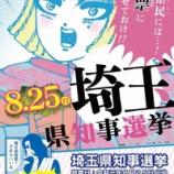 『埼玉県知事選挙投票日は8月25日(日曜日)。戸田市役所では期日前投票ができます(その他の場所でも順次開設予定)。今回の県知事選、映画「翔んで埼玉」なポスターが評判に!』の画像