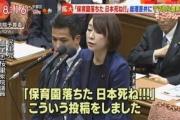 地方公務員「やはり日本死ねの気分になる」…朝日新聞デジタル
