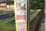 ちょっと色がはみ出てる!通学路にある『児童・生徒注意!』の標識の手書き感が素敵!