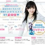 『pixiv_渡辺麻友4thシングルCD発売記念イラストコンテスト』の画像