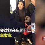 【動画】中国、また高速鉄道で発車妨害!今度は「夫婦げんか」で乗車ドアを占領! [海外]