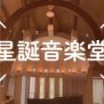 星の生まれる音楽堂。すてき建築のすてきホール!音楽を愛する方はぜひ。星田の星誕音楽堂に潜入してみた!