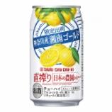 『【数量限定】タカラCANチューハイ「直搾り」日本の農園から<神奈川産 湘南ゴールド>新発売』の画像