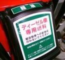 『軽自動車で「軽油お願いします」と言い張るお客様がいるのだが、指摘したらキレられた』