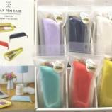 『シリコン素材のペンケース♪』の画像