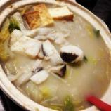 『ごま豆乳鍋』の画像