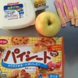 『アップルパイを作りましょう』の画像