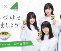【欅坂46】欅だけで食っていける…!