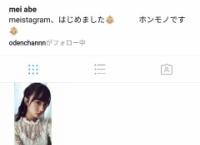 元チーム8 阿部芽唯、Instagram開始か?小田えりながフォロー中