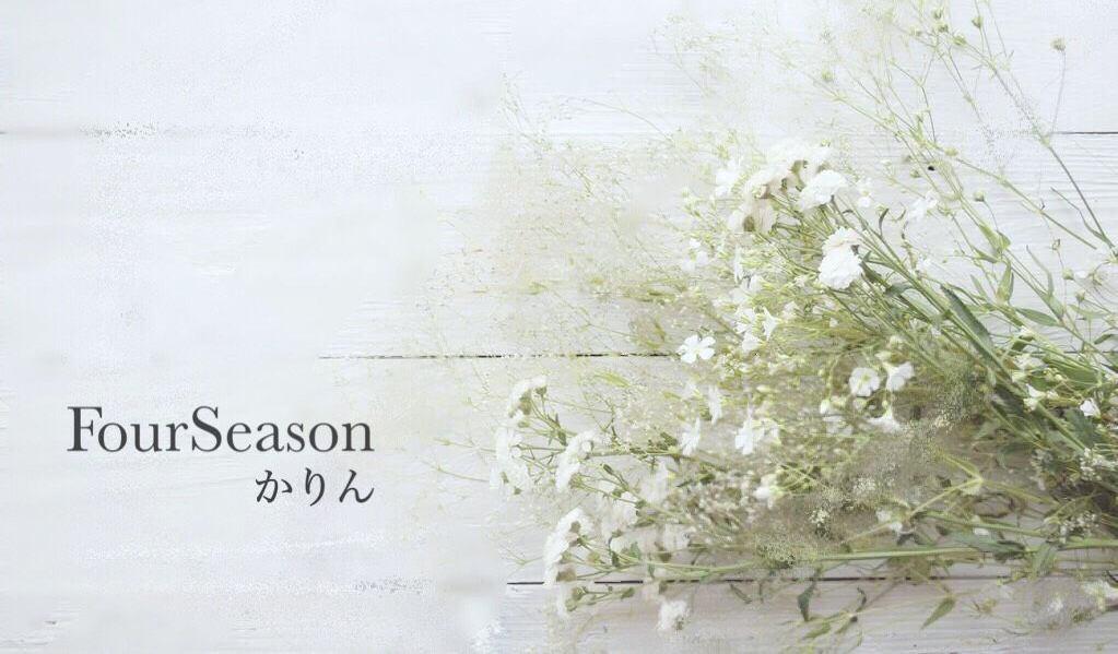 かりん -FourSeason- イメージ画像