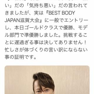 『【画像】西川貴教さん なんJ民が作った雑コラみたいな姿で登場』の画像