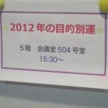 『2012年の目的別運レポート』の画像