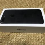 『iPhone7 Plus購入する』の画像