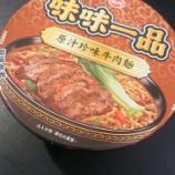 『満漢大餐ではない牛肉麵のカップ麺の実力は』の画像