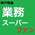 神戸物産の業務スーパー★ファン