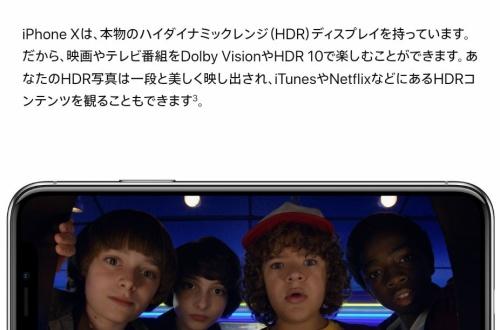 【悲報】iPhone Xさん、動画視聴の時に凹部分がくり抜かれてしまうのサムネイル画像