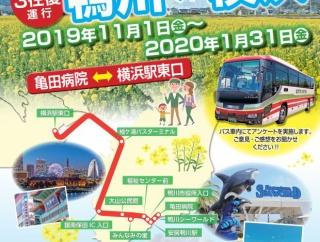 鴨川秋季キャンプ始まる。11月から1月まで横浜~鴨川間に高速バス運行