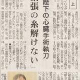 『(埼玉新聞)天野篤順大医学部教授に聞く 上』の画像