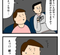 4コマ漫画「映画デート」