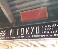 【欅坂46】アニラは相当ハードだったみたい?