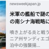 『2020.7.31 つばき よしこ氏特集 -【戦争なるか?】既に始まっている様ですね。昨日とあるYouTuberさんが 日本に火の粉が降る可能性が高いとの事で8月からパリに疎開するそうです。…』の画像