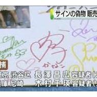 【事件】 ももクロの「キス入り」偽サインを販売 被害総額3250万円wwwwwwwww アイドルファンマスター