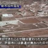 『今年は戸田市制施行50周年ですが、45周年の時の戸田市広報番組は・・・!』の画像