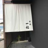 『鶴田ダムカレーを食べに行ってみた@焼肉 一福』の画像