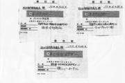 税務調査で不正伝票発覚・・・日本テレビ局員が戦々恐々とする始末書提出後の懲罰人事