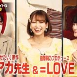 『[=LOVE] アカデミーナイトGの次回予告に、イコラブちゃん きたーー!!』の画像