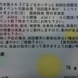 『【乃木坂46】『ぐるぐるカーテン』からのファンっている??』の画像