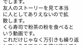 【新作】馬鹿スタグラマーさん、くら寿司で茶の粉を食べて吐き出す迷惑行為をアップしてしまう