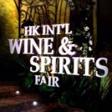 『香港インターナショナル・ワイン&スピリッツ・フェアにて≪福島の今を伝えるセミナー≫開催』の画像